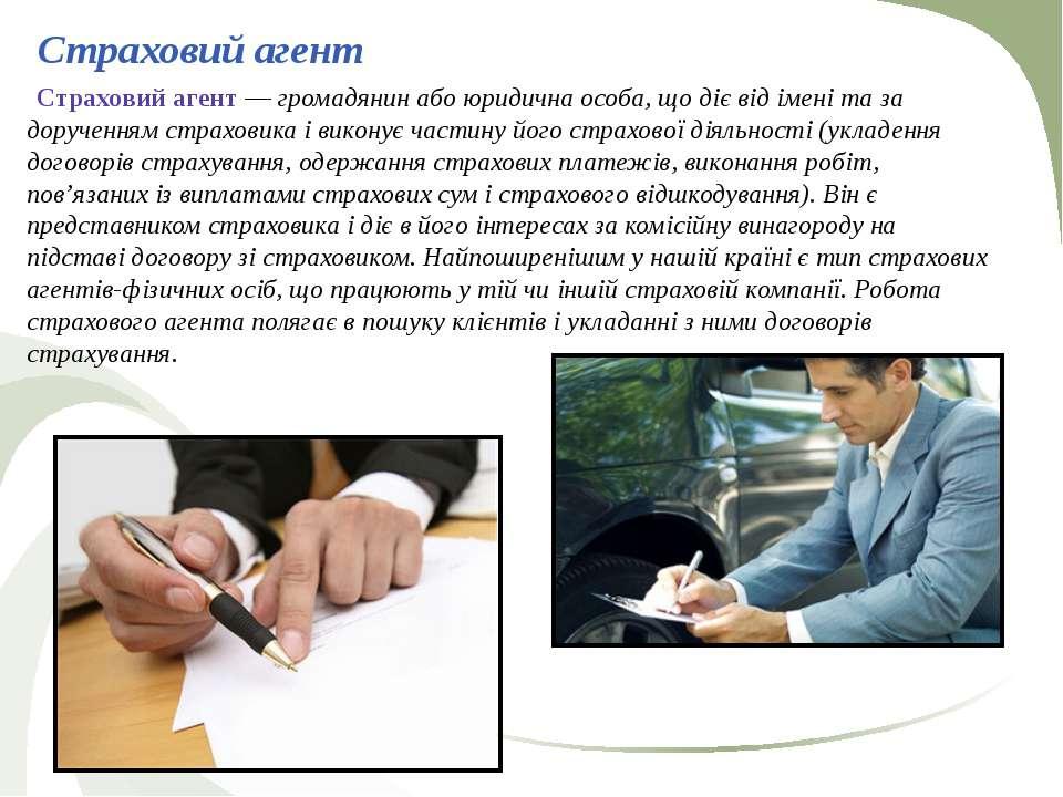 Страховий агент Страховий агент — громадянин або юридична особа, що діє від і...