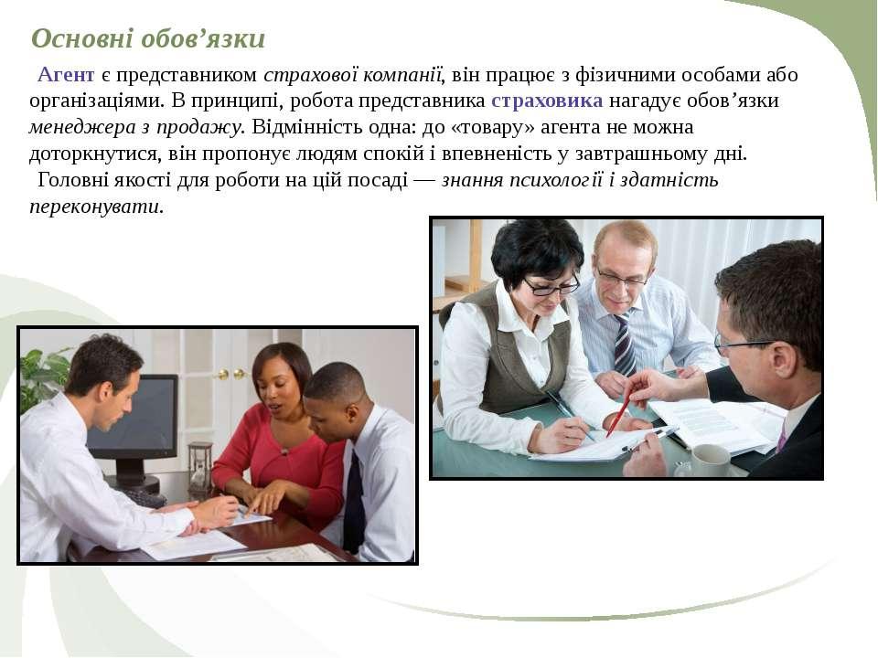Основні обов'язки Агент є представником страхової компанії, він працює з фізи...