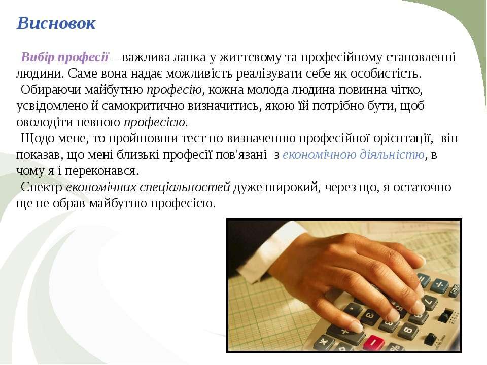 Висновок Вибір професії – важлива ланка у життєвому та професійному становлен...