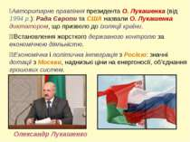 Авторитарне правління президента О. Лукашенка (від 1994 р.): Рада Європи та С...
