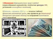 Обмеження демократичних прав і свобод (переслідування журналістів, політична ...