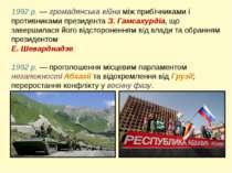 1992 р. — громадянська війна між прибічниками і противниками президента З. Га...