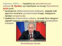 Березень 2000 р. — перемога на президентських виборах В. Путіна, що перебував...