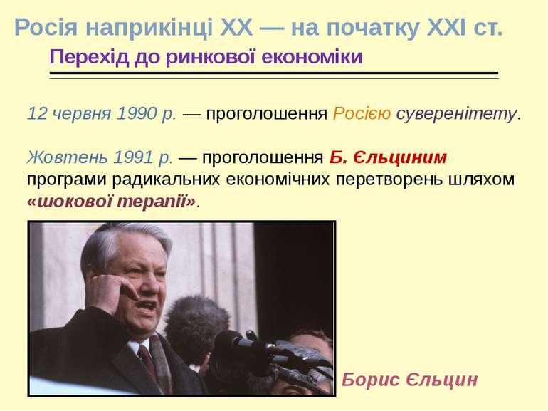 Перехід до ринкової економіки 12 червня 1990 р. — проголошення Росією суверен...