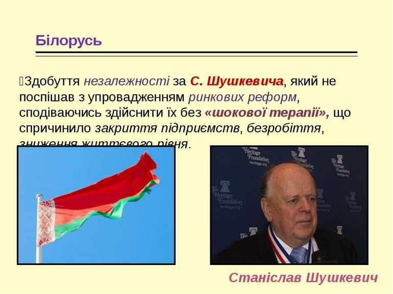 Білорусь Здобуття незалежності за С. Шушкевича, який не поспішав з упроваджен...