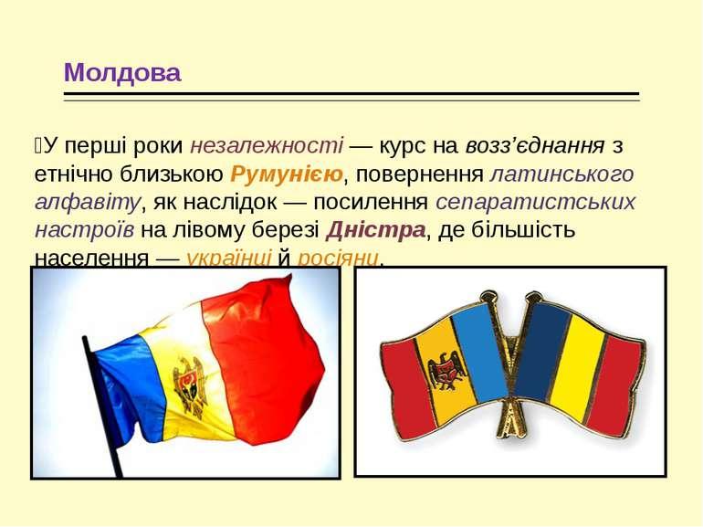 Молдова У перші роки незалежності — курс на возз'єднання з етнічно близькою Р...