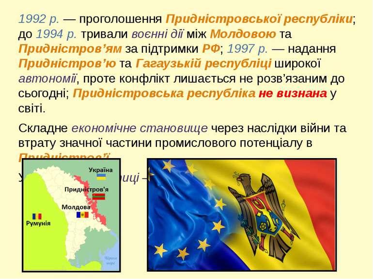 1992 р. — проголошення Придністровської республіки; до 1994 р. тривали воєнні...