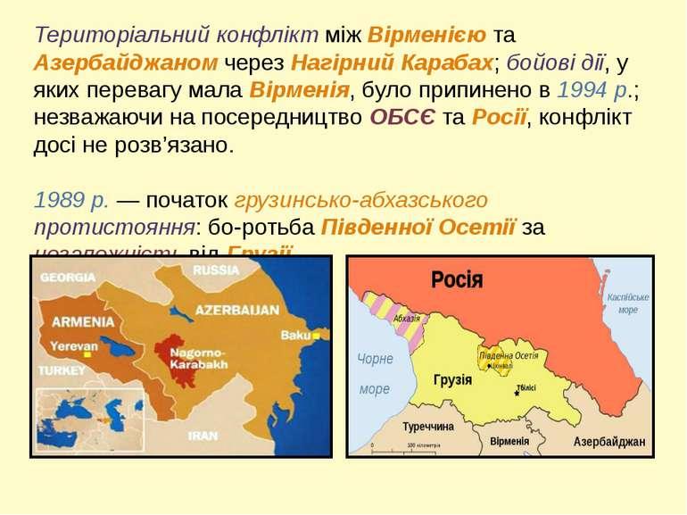 Територіальний конфлікт між Вірменією та Азербайджаном через Нагірний Карабах...
