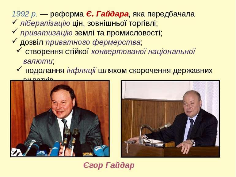 1992 р. — реформа Є. Гайдара, яка передбачала лібералізацію цін, зовнішньої т...