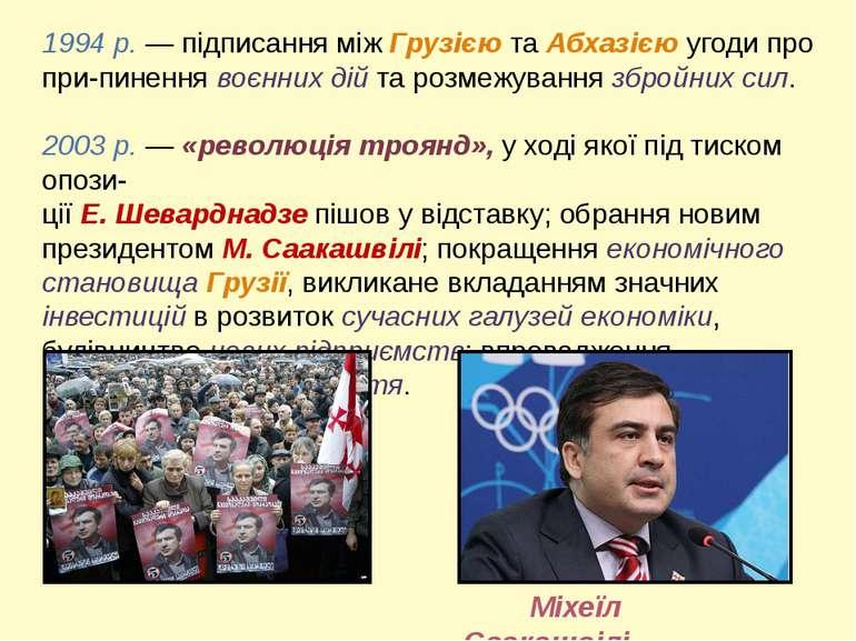 1994 р. — підписання між Грузією та Абхазією угоди про при-пинення воєнних ді...