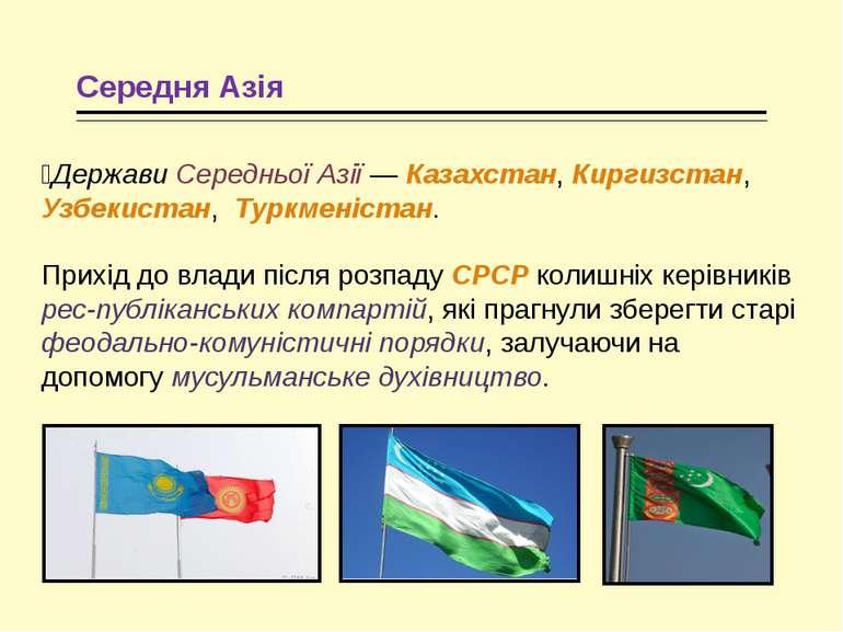 Середня Азія Держави Середньої Азії — Казахстан, Киргизстан, Узбекистан, Турк...