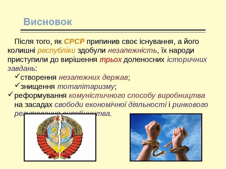 Висновок Після того, як СРСР припинив своє існування, а його колишні республі...