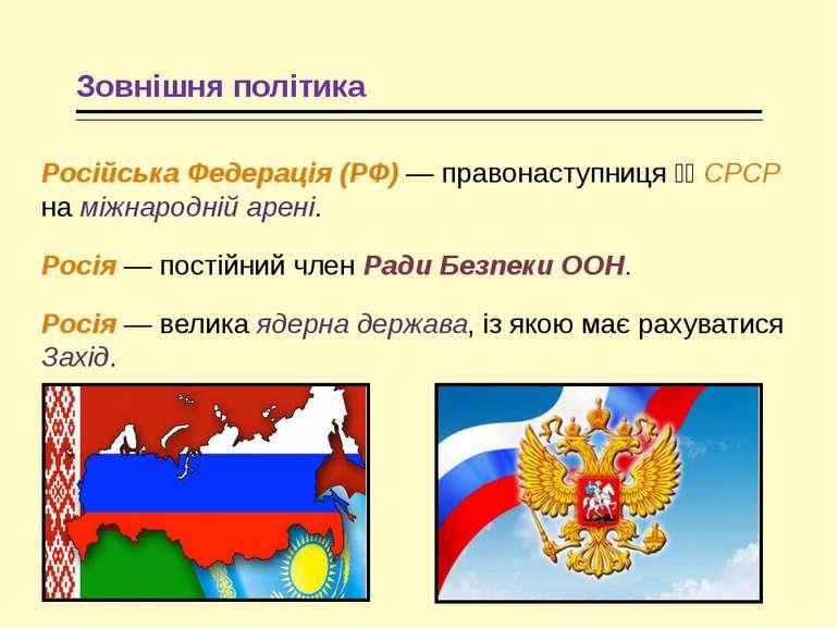 Зовнішня політика Російська Федерація (РФ) — правонаступниця СРСР на міжнарод...