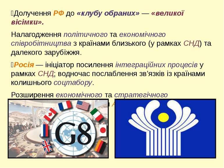 Долучення РФ до «клубу обраних» — «великої вісімки». Налагодження політичного...