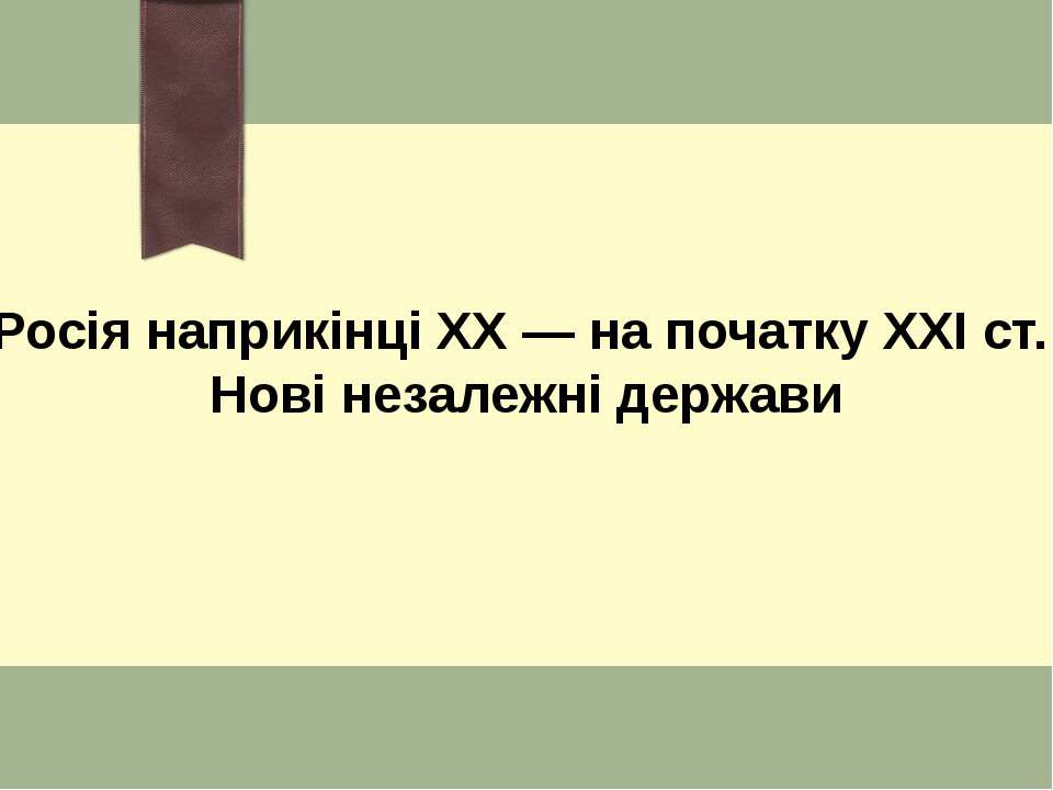 Росія наприкінці ХХ — на початку ХХІ ст. Нові незалежні держави