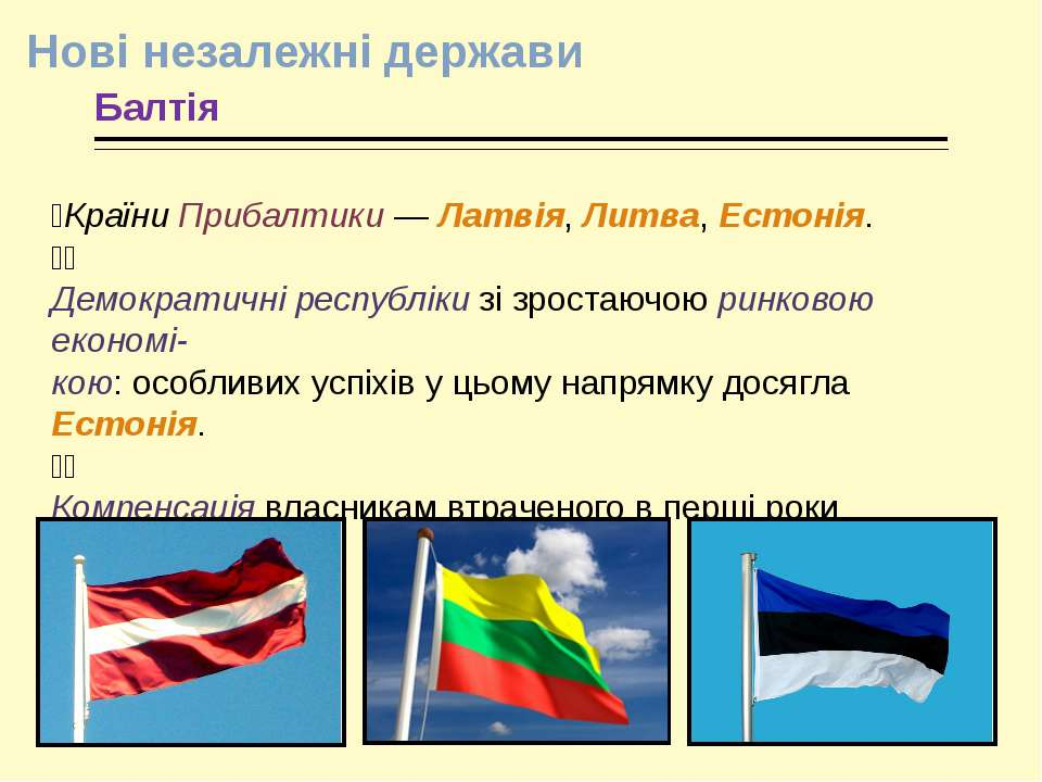 Балтія Країни Прибалтики — Латвія, Литва, Естонія. Демократичні республіки зі...