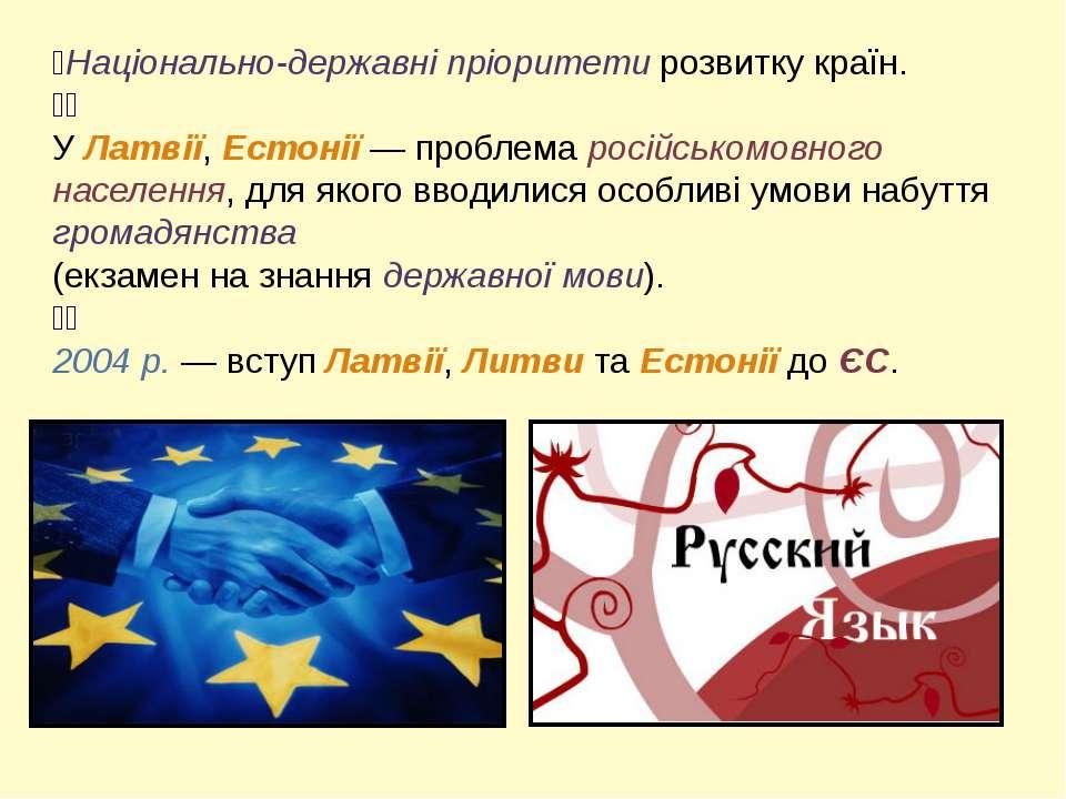 Національно-державні пріоритети розвитку країн. У Латвії, Естонії — проблема ...