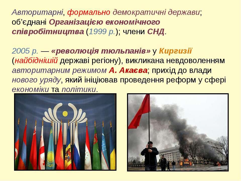 Авторитарні, формально демократичні держави; об'єднані Організацією економічн...