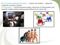 4. Суспільний характер існування — означає, що людина — природно-соціальна, с...