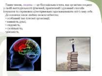 Таким чином, людина — це біосоціальна істота, яка органічно поєднує у своїй ж...