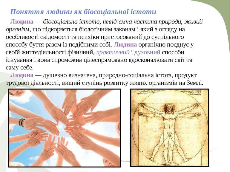 Людина — біосоціальна істота, невід'ємна частина природи, живий організм, що ...