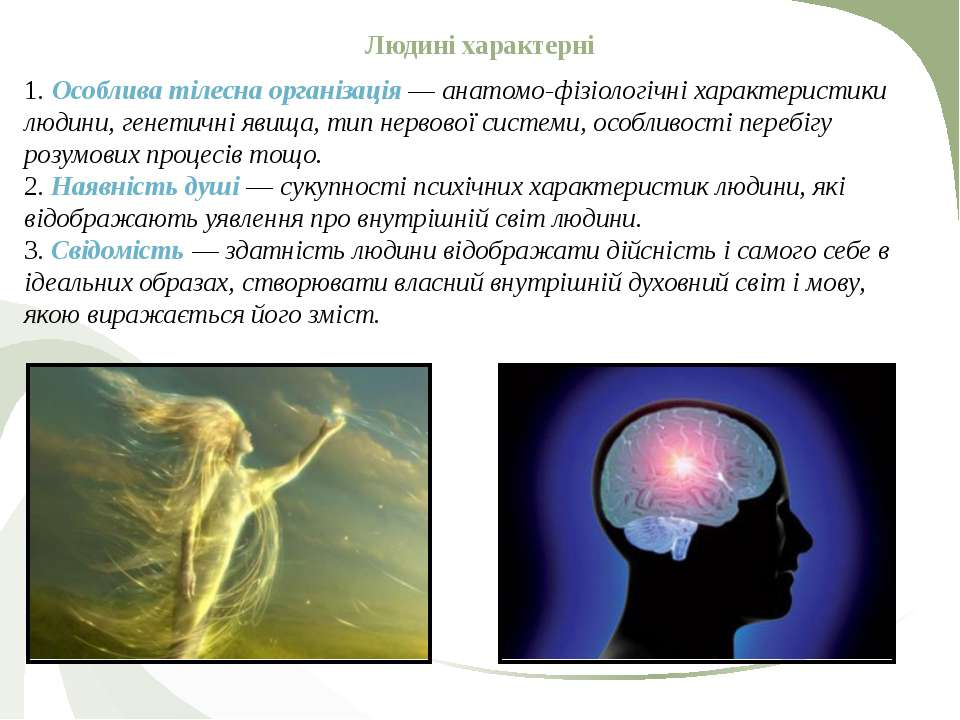 Людині характерні 1. Особлива тілесна організація — анатомо-фізіологічні хара...