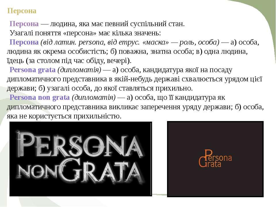 Персона Персона — людина, яка має певний суспільний стан. Узагалі поняття «пе...