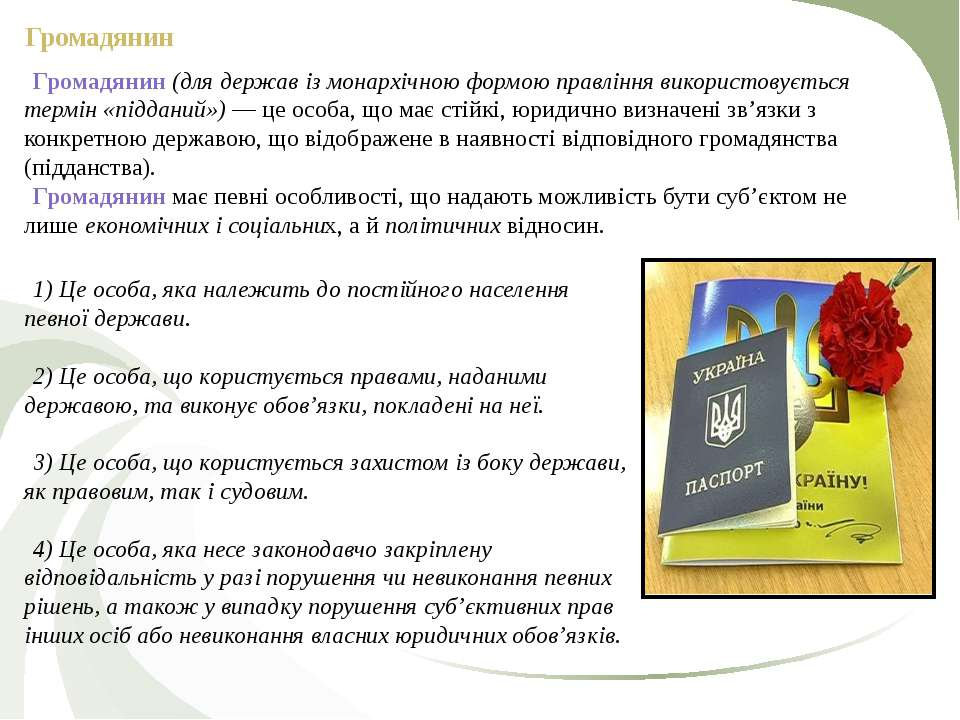 Громадянин Громадянин (для держав із монархічною формою правління використову...