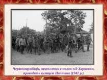 Червоноармійців, захоплених в полон під Харковом, проводять вулицею Полтави (...