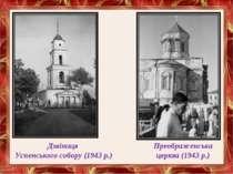 Дзвіниця Успенського собору(1943 р.) Преображенська церква(1943 р.)