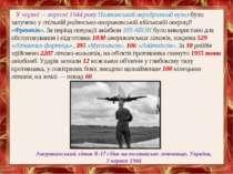 У червні— вересні 1944 року Полтавський аеродромний вузол було залучено у сп...