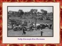 Табір біженців біля Полтави