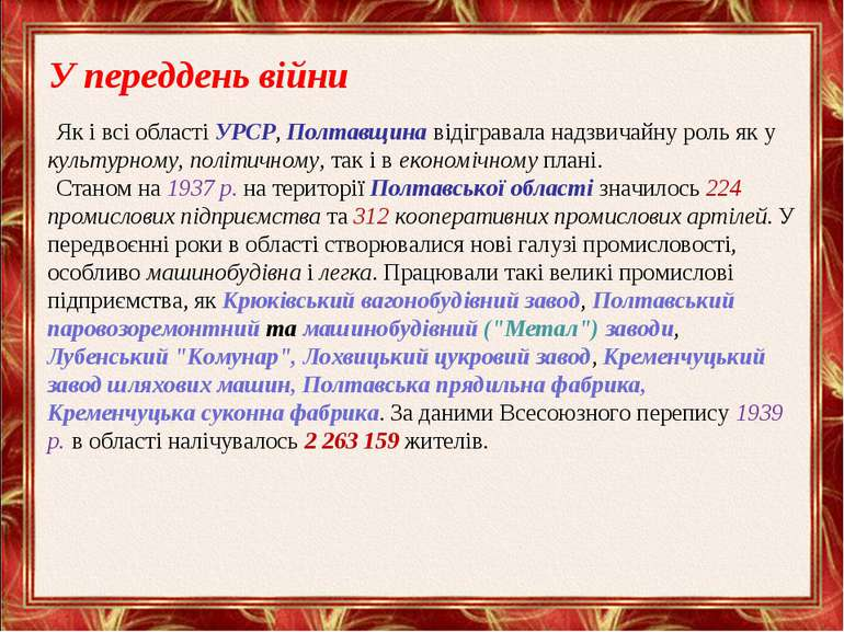 У переддень війни Як і всі області УРСР, Полтавщина відігравала надзвичайну р...