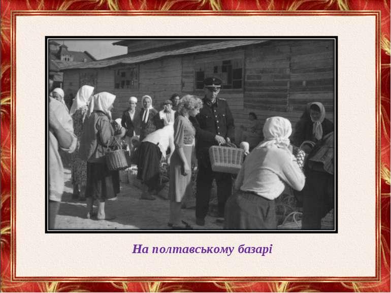 На полтавському базарі