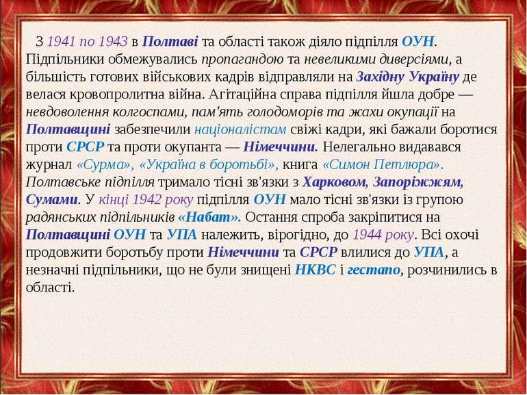 З 1941 по 1943 в Полтаві та області також діяло підпілляОУН. Підпільники обм...