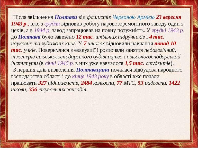 Після звільнення Полтави від фашистів Червоною Армією 23 вересня 1943р., вже...