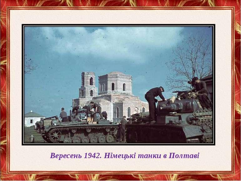 Вересень 1942. Німецькі танки в Полтаві