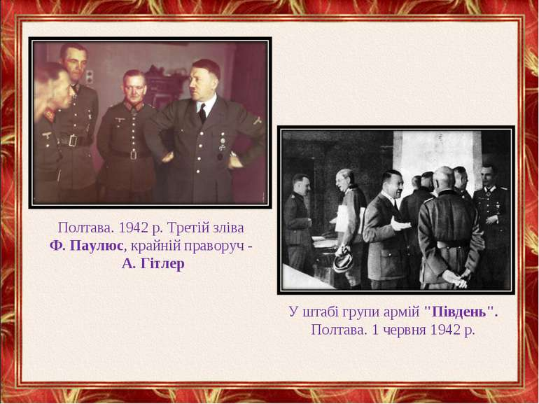 Полтава. 1942 р. Третій зліва Ф. Паулюс, крайній праворуч - А. Гітлер У шта...