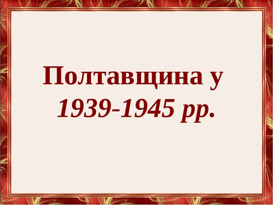 Полтавщина у 1939-1945 рр.