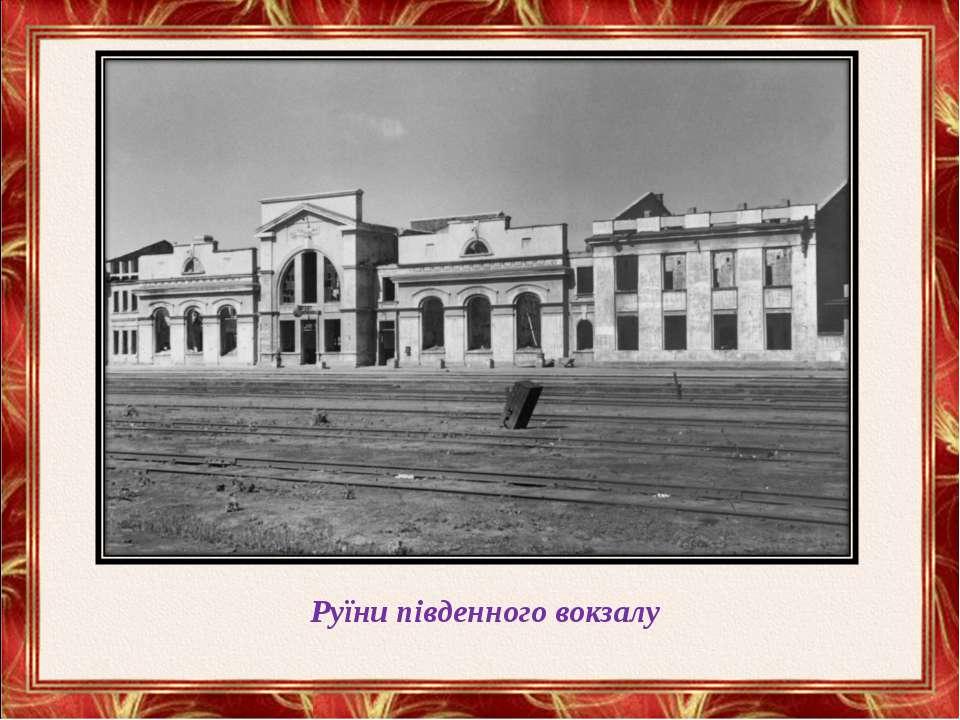Руїнипівденного вокзалу