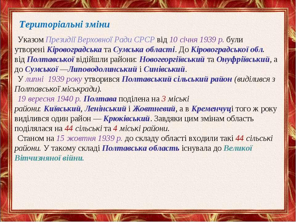 Територіальні зміни УказомПрезидії Верховної Ради СРСРвід10 січня1939р. ...