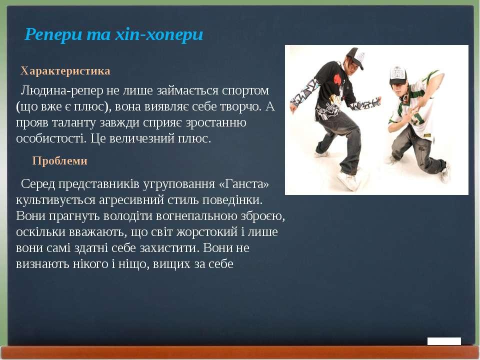 Репери та хіп-хопери Людина-репер не лише займається спортом (що вже є плюс),...