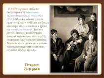 У 1970-х роках набули популярності вокально-інструментальні ансамблі (ВІА). М...