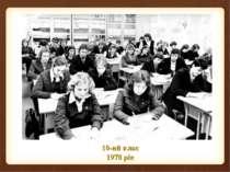 10-ий клас 1978 рік