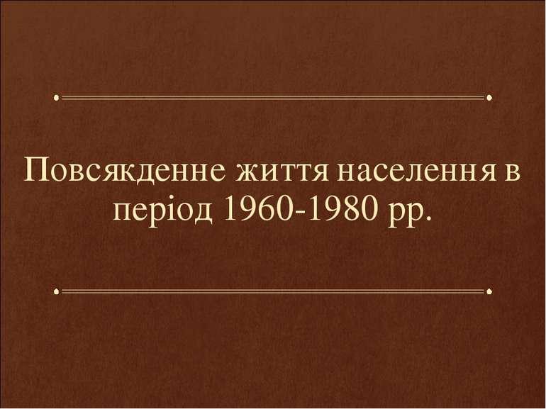 Повсякденне життя населення в період 1960-1980 рр.