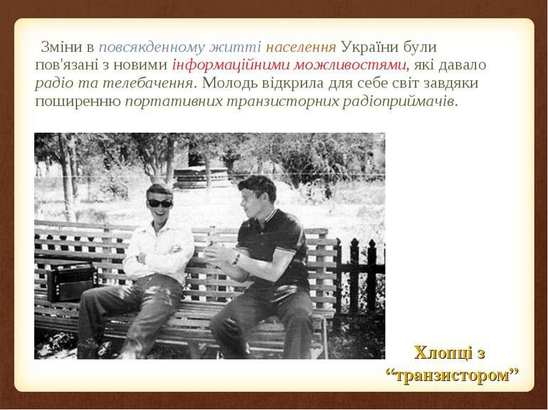 Зміни в повсякденному житті населення України були пов'язані з новими інформа...