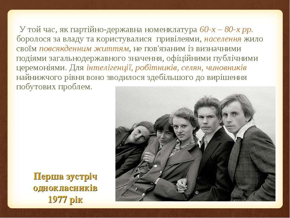 У той час, як партійно-державна номенклатура 60-х – 80-х рр. боролося за влад...