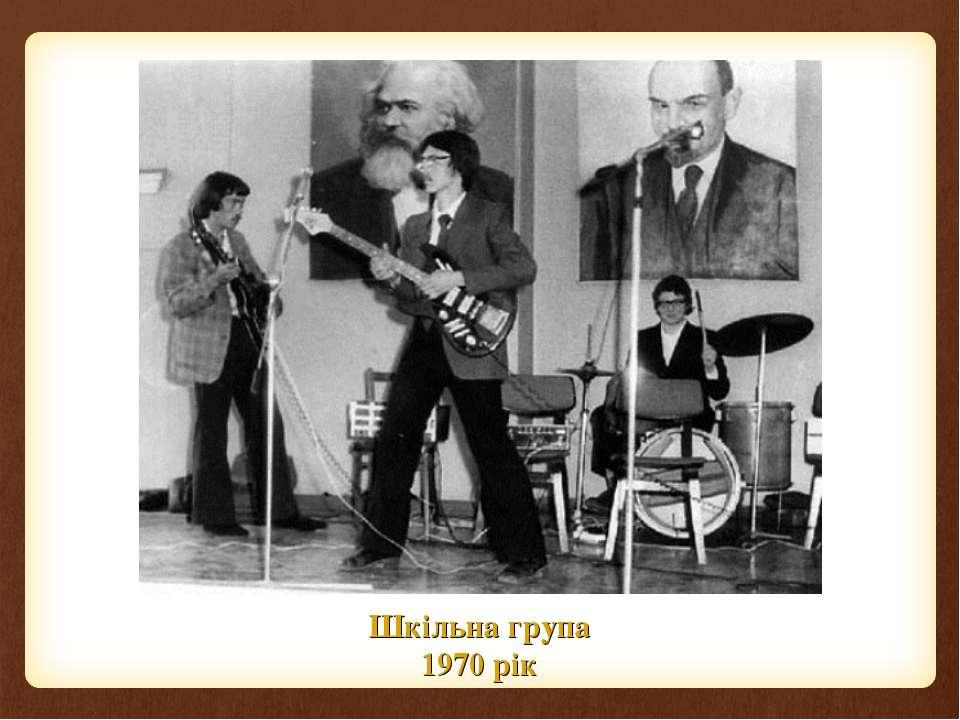 Шкільна група 1970 рік