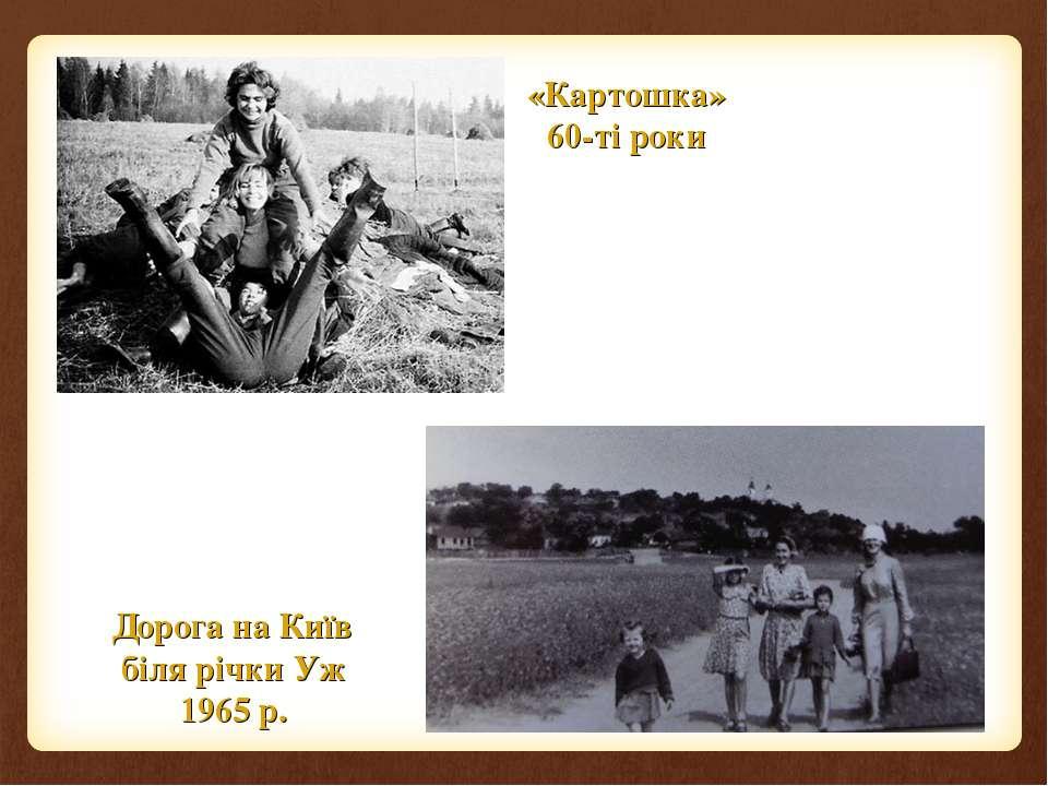 «Картошка» 60-ті роки Дорога на Київ біля річки Уж 1965 р.
