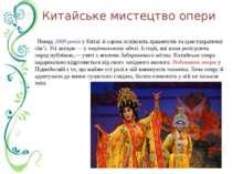 Китайське мистецтво опери Понад 2000 років у Китаї зі сцени оспівують правите...